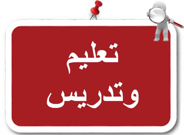 مدرس لغة عربية خصوصي بجده 0582517832